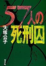 表紙: 57人の死刑囚 (角川文庫) | 大塚 公子