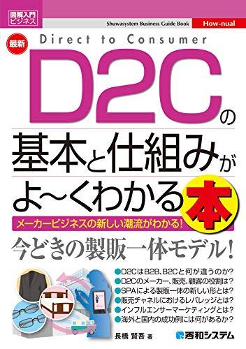 図解入門ビジネス 最新 D2Cの基本と仕組みがよ~くわかる本
