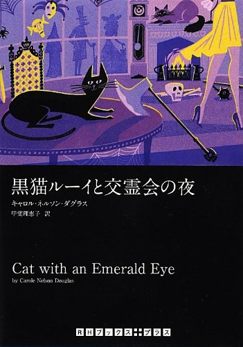 黒猫ルーイと交霊会の夜 (RHブックス・プラス)