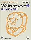 Webプログラミング〈2〉はじめてのXML (プログラミング学習シリーズ)