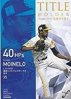 BBM ベースボールカード TH21 最優秀中継ぎ L.モイネロ (ソ) (レギュラーカード/タイトルホルダー) FUSION 2020