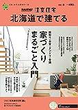 「北海道」 SUUMO 注文住宅 北海道で建てる 2021 春号