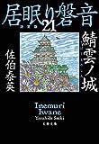 鯖雲ノ城 居眠り磐音(二十一)決定版 (文春文庫)
