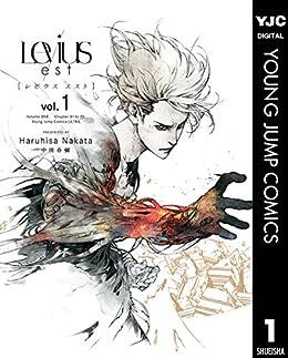 [中田春彌]のLevius/est[レビウス エスト] 1 (ヤングジャンプコミックスDIGITAL)
