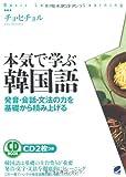 本気で学ぶ韓国語(CD BOOK)