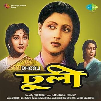 Dhooli (Original Motion Picture Soundtrack)