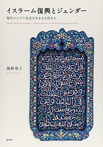 イスラーム復興とジェンダー―現代エジプト社会を生きる女性たち