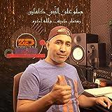 Salou Ala Ennabi Kamlin