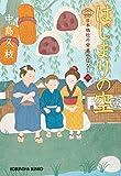 はじまりの空 日本橋牡丹堂 菓子ばなし(六) (光文社時代小説文庫)