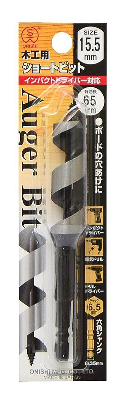 ハーブ重なるミス大西工業 ショートビット(NO.1) 15.5mm