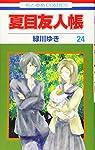 夏目友人帳 24 (花とゆめコミックス)