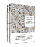 诺贝尔文学奖作品典藏书系:尼尔斯骑鹅旅行记(套装全2册)