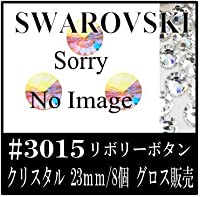 〈UVクラフトレジン〉 SWAROVSKI #3015 リボリーボタン クリスタル23mm/8個 Buttona グロス