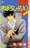 まぼろし佑幻(3) (少年サンデーコミックス)