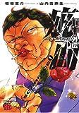 バキ外伝 疵面 -スカーフェイス-(1) (チャンピオンREDコミックス)