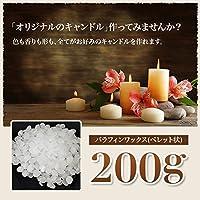 【日本製】 200g キャンドル用 パラフィン ワックス ペレット状 キャンドル ロウソク 手作り 材料 蝋燭 ハンドメイド