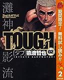 TOUGH―タフ―【期間限定無料】 2 (ヤングジャンプコミックスDIGITAL)