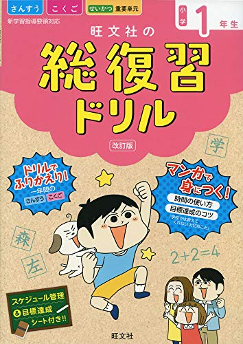 旺文社の総復習ドリル 小学1年生 改訂版の詳細を見る