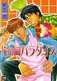 星の岡パラダイス (GUSH COMICS)