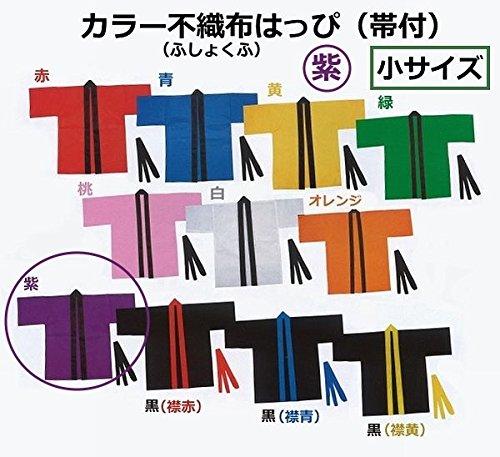 カラー不織布(ふしょくふ)ハッピ 〔帯付〕 [J]小サイズ(小学校低学年向)※色をお選びください (紫)