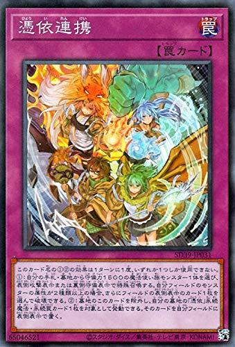 遊戯王カード 憑依連携(スーパーレア) 精霊術の使い手(SD39) | ストラクチャーデッキ 通常罠 スーパー レア
