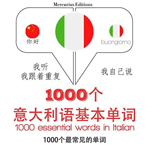 1000 essential words in Italian cover art