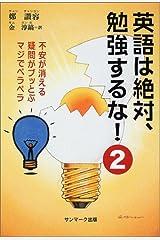 英語は絶対、勉強するな!〈2〉不安が消える・疑問がブッとぶ・マジでペラペラ 単行本