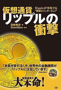 [四條寿彦, Giant Gox]の仮想通貨リップルの衝撃