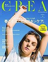 CREA 4月号 (春こそ、とことんスキンケア)