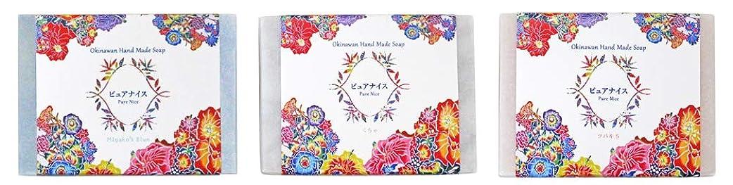 ただメッシュ聞きますピュアナイス おきなわ素材石けんシリーズ 3個セット(Miyako's Blue、くちゃ、ツバキ5/紅型)