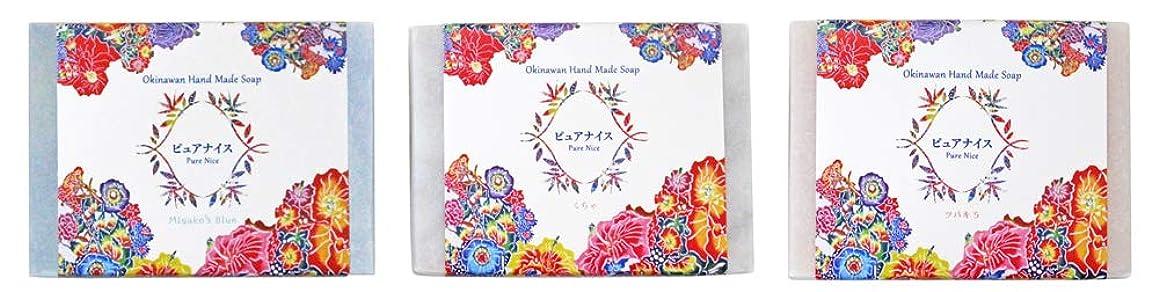 違反する立法マーティフィールディングピュアナイス おきなわ素材石けんシリーズ 3個セット(Miyako's Blue、くちゃ、ツバキ5/紅型)