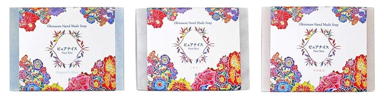 懸念時代遅れ規模ピュアナイス おきなわ素材石けんシリーズ 3個セット(Miyako's Blue、くちゃ、ツバキ5/紅型)