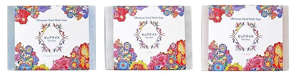 十一人差し指クラブピュアナイス おきなわ素材石けんシリーズ 3個セット(Miyako's Blue、くちゃ、ツバキ5/紅型)