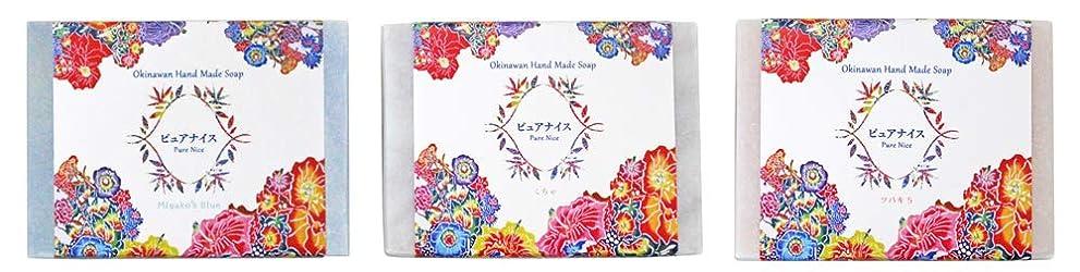 パプアニューギニアロゴ消毒剤ピュアナイス おきなわ素材石けんシリーズ 3個セット(Miyako's Blue、くちゃ、ツバキ5/紅型)