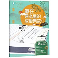 Idiom Stories in High School Chinese Textbooks (Chinese Edition)