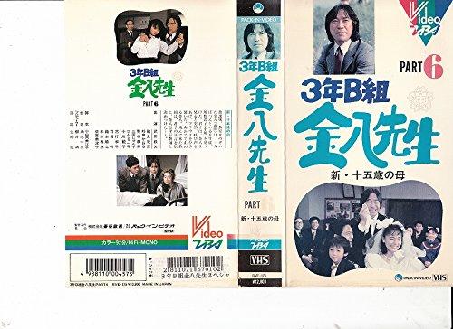 3年B組金八先生スペシャル6 新・十五歳の母 [VHS]