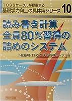 読み書き計算全員80%習得の詰めのシステム (TOSSサークルが提案する基礎学力向上の具体策シリーズ)