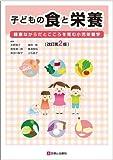 子どもの食と栄養 改訂第2版 健康なからだとこころを育む小児栄養学
