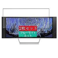 2枚 Sukix ブルーライトカット フィルム 、 HP Envy 34c 34インチ K1U85AA#ABA ディスプレイ モニター 向けの 液晶保護フィルム ブルーライトカットフィルム シート シール 保護フィルム(非 ガラスフィルム 強化ガラス ガラス )