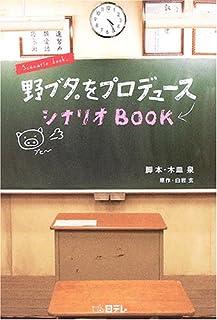野ブタ。をプロデュースシナリオBOOK