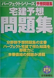 宅建予想問題集〈平成15年版〉 (パーフェクトシリーズ)