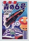 【復刻版】青の6号 (上巻) (SEBUNコミックス)