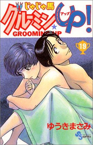 じゃじゃ馬グルーミン★up! 19 (少年サンデーコミックス)