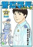警察署長シリーズ 完全版 23 (文春デジタル漫画館)