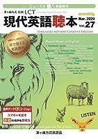 茅ヶ崎方式・月刊LCT27号 現代英語聴本vol.27 (音声データQR付) Listening Comprehension Test