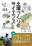 土壌づくりのサイエンス:世界初!微生物量がみえる土壌診断SOFIXによる有機農法ガイド
