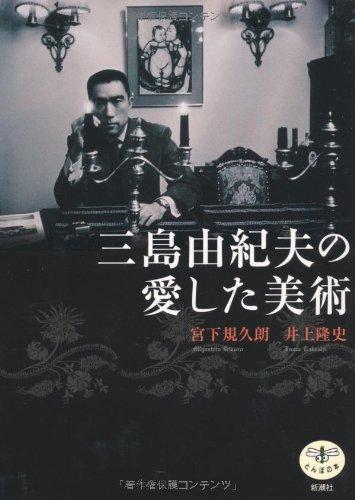 三島由紀夫の愛した美術 (とんぼの本)