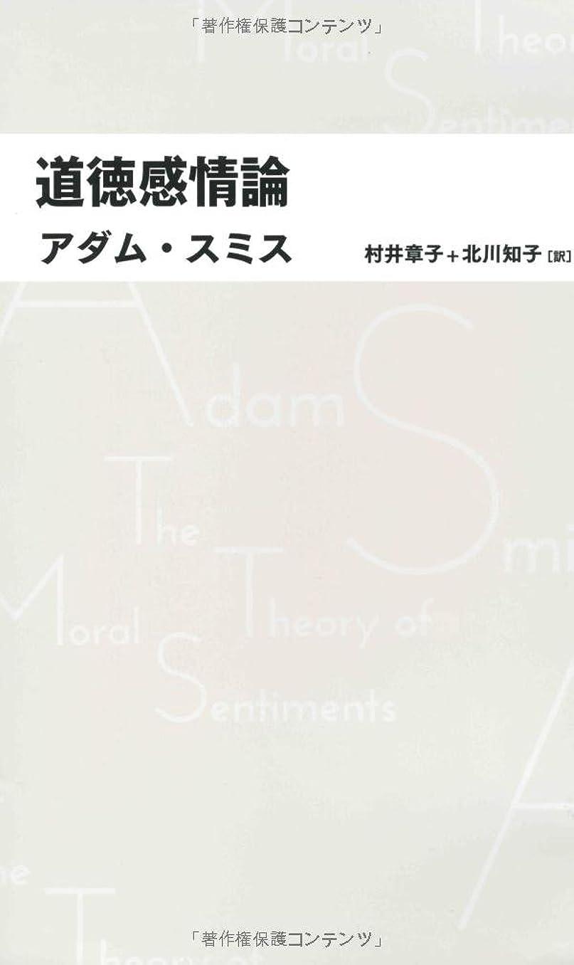 ランチ美容師立派な道徳感情論 (日経BPクラシックス)