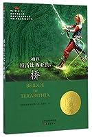 通往特雷比西亚的桥(成长版)/国际大奖小说