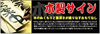 商品販促用パネル 木製サイン No.23997 (受注生産) [並行輸入品]